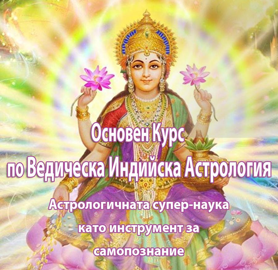 kurs-po-vedicheska-astrologia