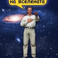 Ти си Любимо дете на Вселената от Димитър Кръстев