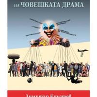 Режисьорът на човешката драма (и как да се измъкнем от него)