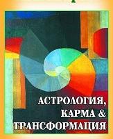 Астрология, карма и трансформация, Стивън Аройо