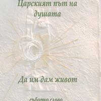 Царският път на душата. Да им дам живот Съборно слово 1935-1936