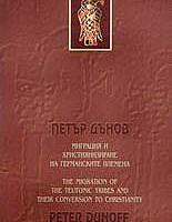 Дипломна работа на Петър Дънов