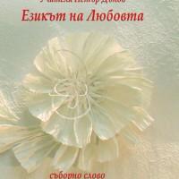 Езикът на Любовта - Съборно слово 1939-1940г.