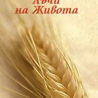 Лъчи на Живота. Съборно слово 1937-1938