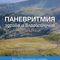 Паневритмия, здраве и благополучие - Един български модел за двигателна активност