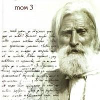 Неделни беседи, Сила и живот, том III