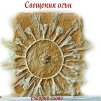 Свещеният огън  Съборно слово 1925-1926 г.