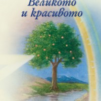 Великото и красивото, ООК Година VII, 1927-1928г