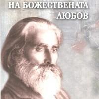 Веригата на Божествената любов Съборно слово 1906-1915 г.