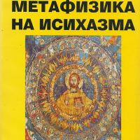 метафизика на исихазма