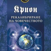 Крион - книга 13 : рекалибриране на човечеството, Лий Каръл