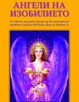 Ангели на изобилието, Дорийн Върчу и Грант Върчу
