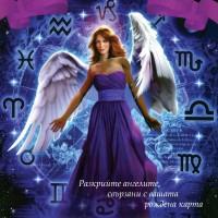 Астрология с ангелите, Дорийн Върчу, Ясмин Баланд