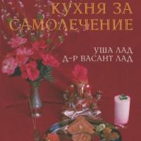 Аюрведична кухня за самолечение, Д-р Васант Лад и Уша Лад
