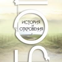 Бог. История и откровения, Дийпак Чопра