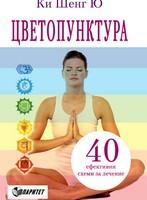 Цветопунктура. 40 ефективни схеми за лечение, Ки Шенг Ю