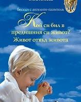 Беседи с ангелите пазители. Кой си бил в предишния си живот? Живот отвъд живота, Олга Агеева