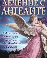 Лечение с ангелите от Дорийн Върчу