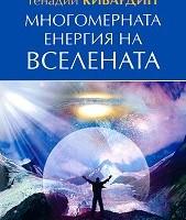 Многомерната енергия на вселената от Генадий Кибардин