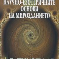 На прага на финия свят: Научно-езотеричните основи на мирозданието, Виталий Тихоплав. Татяна Тихоплав
