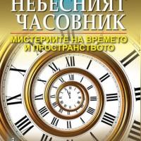 Небесният часовник от Дан Фолк
