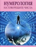 Нумерология на говорещите числа, Джудит Норман