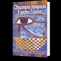 Свещената традиция в древен Египет, Роузмъри Кларк