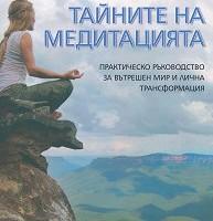 Тайните на медитацията, Давиджи