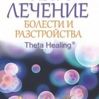 Тета лечение: Болести и разстройства, Ваяна Стайбъл