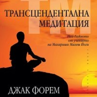 Трансцендентална медитация, Джак Форем