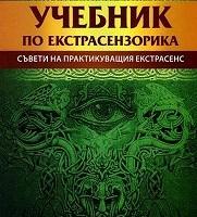 Учебник по екстрасензорика. Съвети на практикуващия екстрасенс, Елина Болтенко