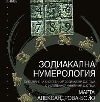 Зодиакална нумерология от Марта Александрова-Бойо