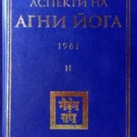 Аспекти на Агни Йога - 1961 - II книга