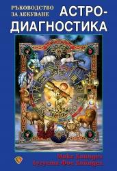astrodiagnostika-rykovodstvo-za-lekuvane-maks-hajndel-augusta-fos-hajndel