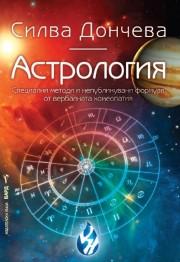 astrologiata-silva-dpncheva