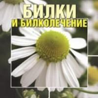 Билки и билколечение, Юрий Кирилов