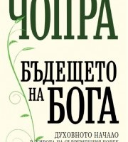 Бъдещето на Бога, Дийпак Чопра