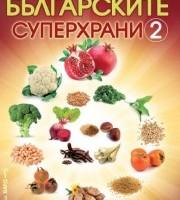 Българските суперхрани част 2