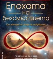 Епохата на безсмъртието, Димитър Божанов
