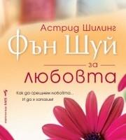 Фън Шуй за любовта, Астрид Шилинг