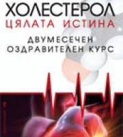 Холестерол: двумесечен оздравителен курс, Елена Исаева