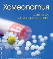 Хомеопатия. Съвети за домашно лечение, Колин Грифит