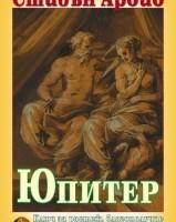Юпитер, Стивън Аройо