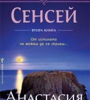 Сенсей - Изконният от Шамбала 2, Анастасия Нових
