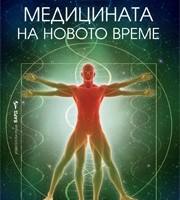 Медицината на новото време Георги Жеков