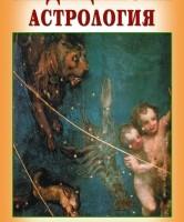 Медицинска астрология, Лариса Назарова
