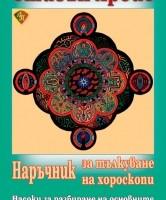 Наръчник за тълкуване на хороскопи, Стивън Аройо