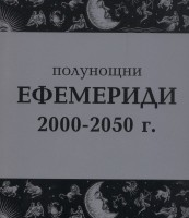 Полунощни ефемериди 2000-2050 - Необходимият справочник за съвременния астролог