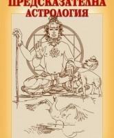 Предсказателна астрология, Дейвид Фроли