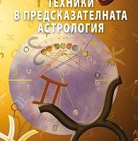 Символични техники в предсказателната астрология,Чарлз Картър